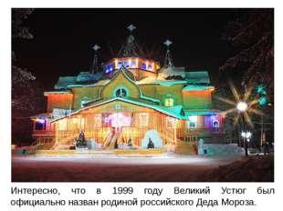 Интересно, что в 1999 году Великий Устюг был официально назван родиной россий