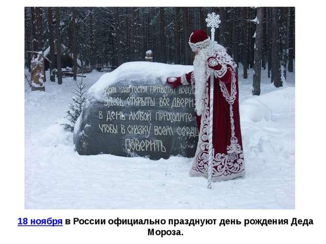 18 ноября в России официально празднуют день рождения Деда Мороза.