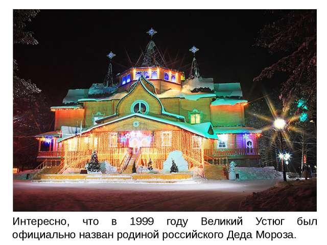 Интересно, что в 1999 году Великий Устюг был официально назван родиной россий...