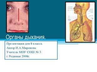 Органы дыхания. Презентация для 8 класса. Автор И.А.Миронова Учитель МОУ СОШ