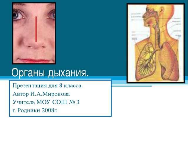 Органы дыхания. Презентация для 8 класса. Автор И.А.Миронова Учитель МОУ СОШ...