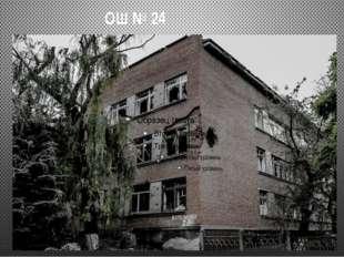 ОШ № 24
