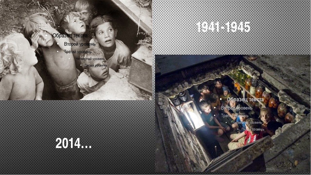 1941-1945 2014…