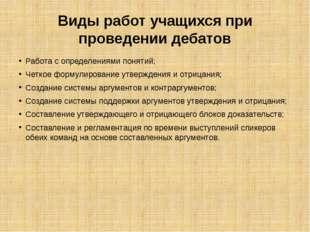 Виды работ учащихся при проведении дебатов Работа с определениями понятий; Че
