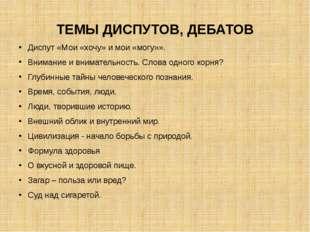 ТЕМЫ ДИСПУТОВ, ДЕБАТОВ Диспут «Мои «хочу» и мои «могу»». Внимание и вниматель