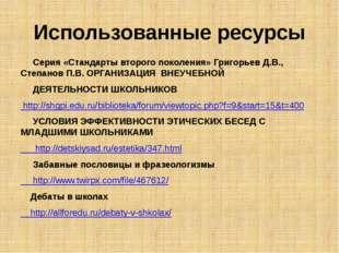 Использованные ресурсы Серия «Стандарты второго поколения»Григорьев Д.В., Ст