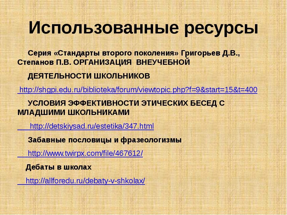 Использованные ресурсы Серия «Стандарты второго поколения»Григорьев Д.В., Ст...