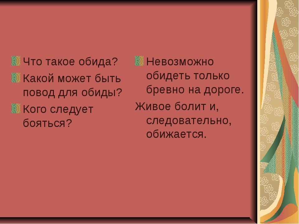 Что такое обида? Какой может быть повод для обиды? Кого следует бояться? Нево...