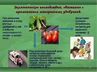* Экологические последствия, связанные с применением минеральных удобрений. Д