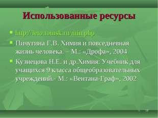 * Использованные ресурсы http://leto.tomsk.ru/min.php Пичугина Г.В. Химия и п