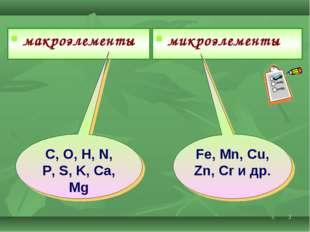 * макроэлементы микроэлементы Fe, Mn, Cu, Zn, Cr и др. C, O, H, N, P, S, K, C