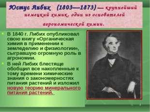 * Юстус Либих (1803—1873) — крупнейший немецкий химик, один из основателей аг