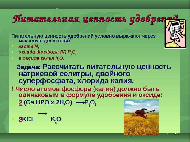 * Питательная ценность удобрений Питательную ценность удобрений условно выраж...