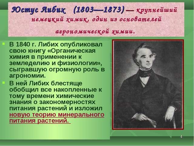 * Юстус Либих (1803—1873) — крупнейший немецкий химик, один из основателей аг...
