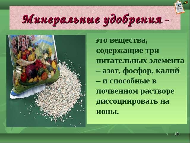 * Минеральные удобрения - это вещества, содержащие три питательных элемента –...