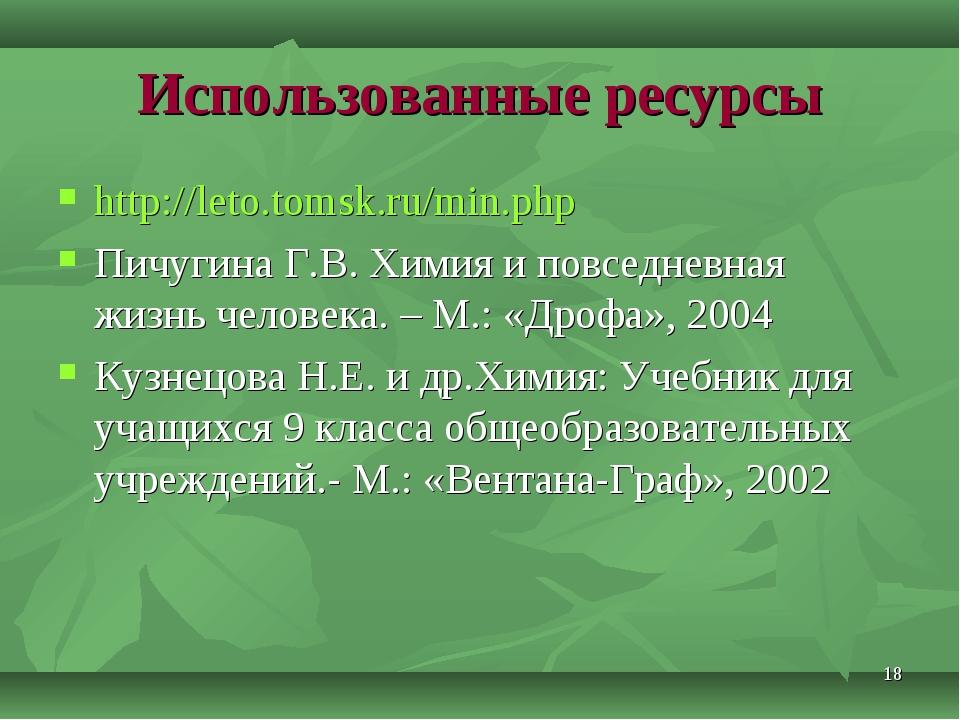 * Использованные ресурсы http://leto.tomsk.ru/min.php Пичугина Г.В. Химия и п...
