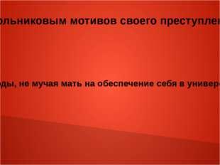 Объяснение самим Раскольниковым мотивов своего преступления в разговоре с Сон