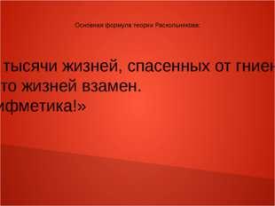 Основная формула теории Раскольникова: За одну жизнь – тысячи жизней, спасенн