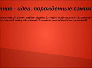 Внутренние - идеи, порожденные самим героем: - состояние Раскольникова (он ун