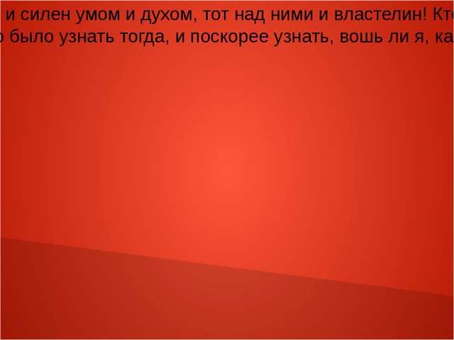5.И я теперь знаю, Соня, что кто крепок и силен умом и духом, тот над ними и...