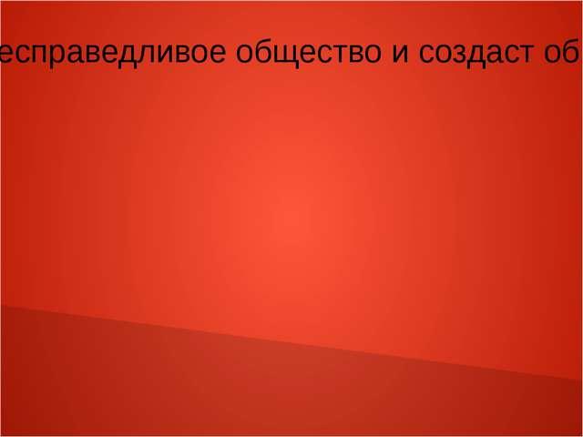 Раскольников в своей теории утверждает, что на земле нет справедливости и дол...
