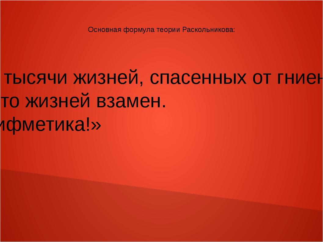 Основная формула теории Раскольникова: За одну жизнь – тысячи жизней, спасенн...