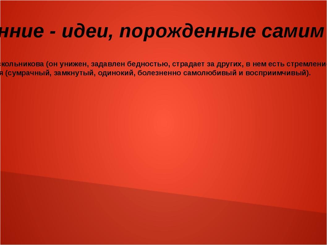 Внутренние - идеи, порожденные самим героем: - состояние Раскольникова (он ун...