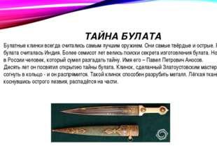 ТАЙНА БУЛАТА Булатные клинки всегда считались самым лучшим оружием. Они самые