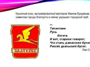 Крылатый конь, выгравированный мастером Иваном Бушуевым, стал символом города