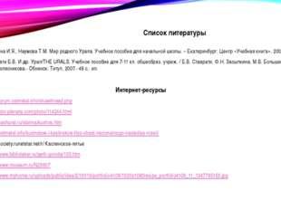 Список литературы Мурзина И.Я., Наумова Т.М. Мир родного Урала: Учебное пособ