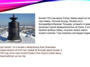 Весной 1735 года манси Степан Чумпин нашёл на той горе камень, похожий на руд
