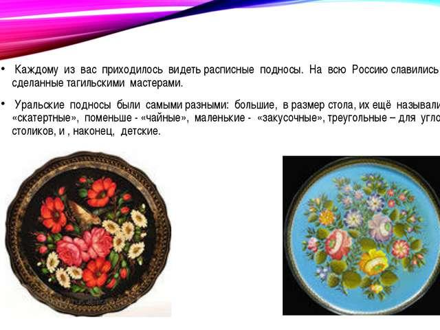 Каждому из вас приходилось видеть расписные подносы. На всю Россию славились...
