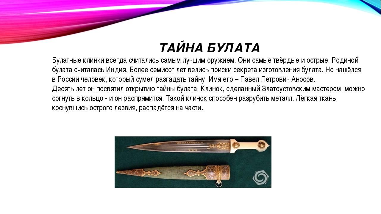 ТАЙНА БУЛАТА Булатные клинки всегда считались самым лучшим оружием. Они самые...