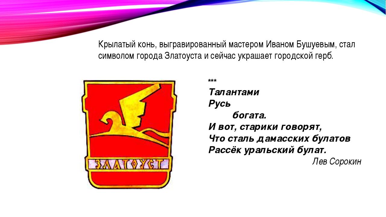 Крылатый конь, выгравированный мастером Иваном Бушуевым, стал символом города...