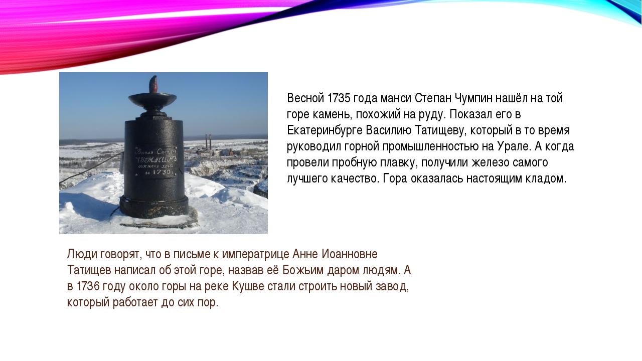 Весной 1735 года манси Степан Чумпин нашёл на той горе камень, похожий на руд...