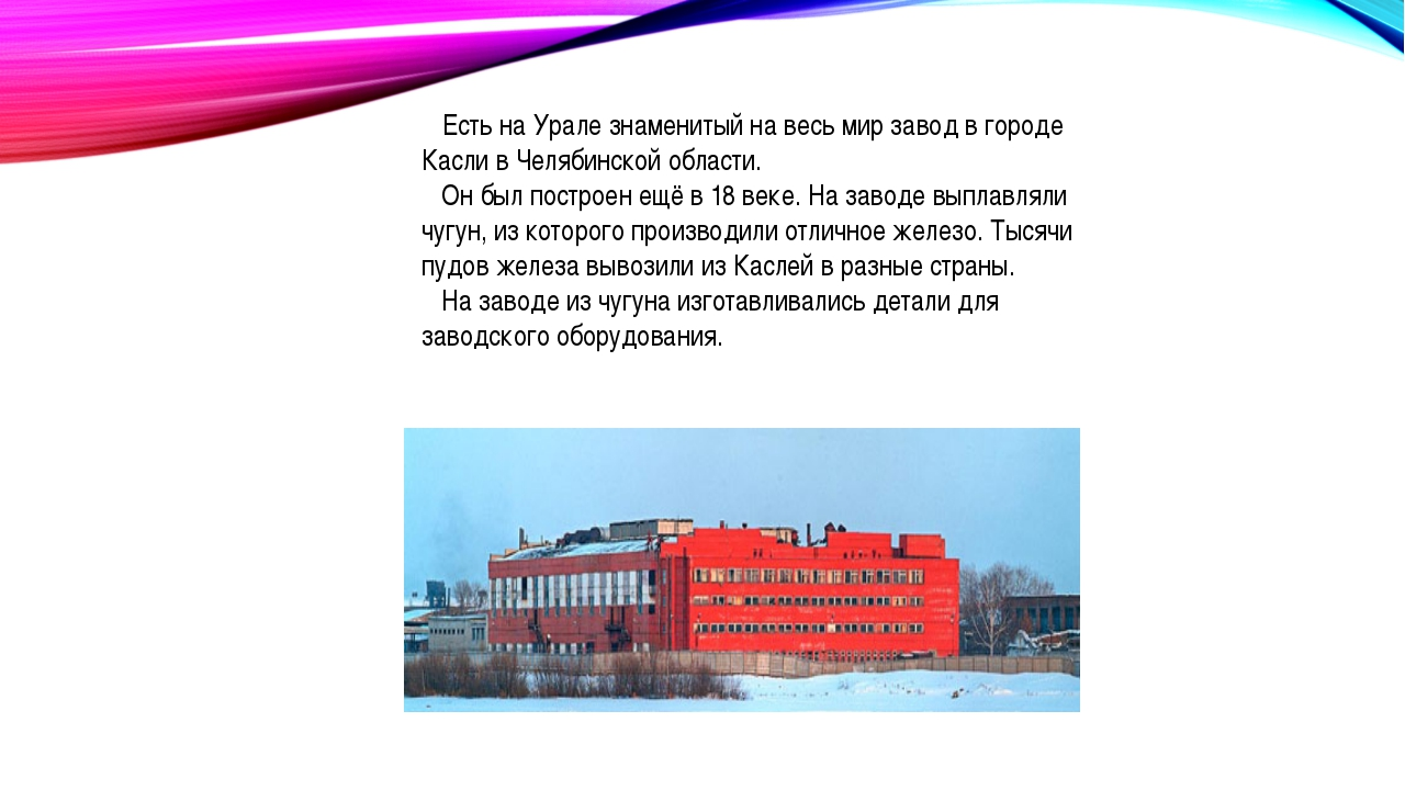 Есть на Урале знаменитый на весь мир завод в городе Касли в Челябинской обла...
