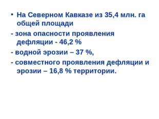 На Северном Кавказе из 35,4 млн. га общей площади - зона опасности проявления