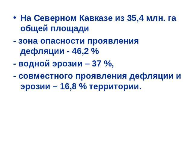 На Северном Кавказе из 35,4 млн. га общей площади - зона опасности проявления...