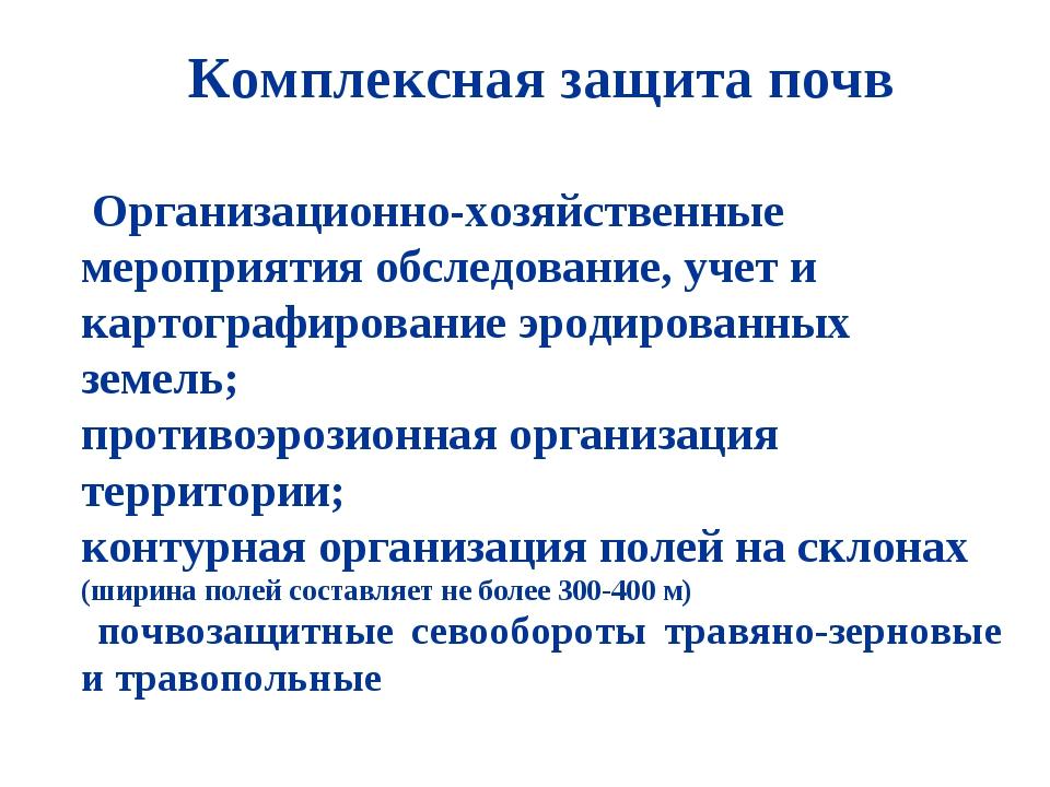 Комплексная защита почв Организационно-хозяйственные мероприятия обследование...