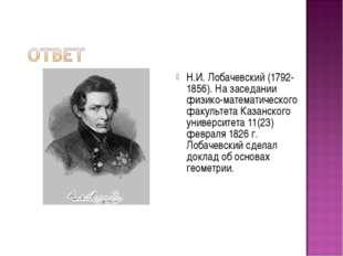 Н.И. Лобачевский (1792-1856). На заседании физико-математического факультета