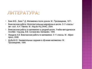 Балк М.Б., Балк Г.Д. Математика после уроков. М.: Просвещение, 1971. Внеклас