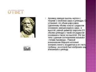Архимед завещал высечь чертеж к теореме о свойствах шара и цилиндра. Он устан