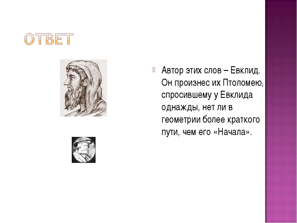 Автор этих слов – Евклид. Он произнес их Птоломею, спросившему у Евклида одна...