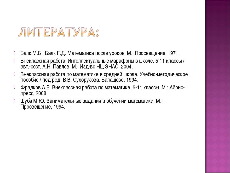 Балк М.Б., Балк Г.Д. Математика после уроков. М.: Просвещение, 1971. Внеклас...