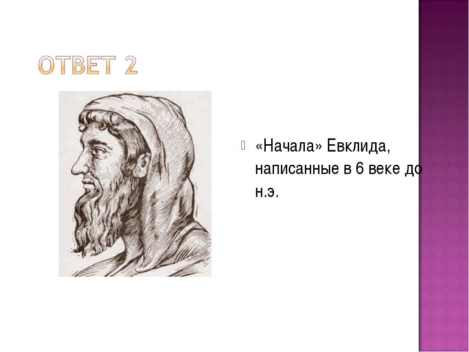 «Начала» Евклида, написанные в 6 веке до н.э.
