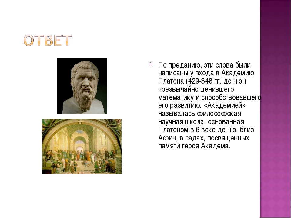 По преданию, эти слова были написаны у входа в Академию Платона (429-348 гг....