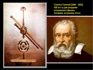 Галилео Галилей (1564 – 1642) 450 лет со дня рождения итальянского физика, ме