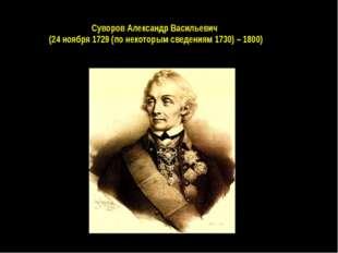 Суворов Александр Васильевич (24 ноября 1729 (по некоторым сведениям 1730) –