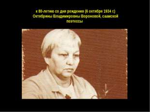 к 80-летию со дня рождения (6 октября 1934 г.) Октябрины Владимировны Воронов