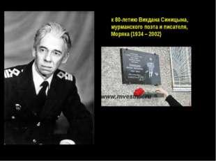 к 80-летию Викдана Синицына, мурманского поэта и писателя, Моряка (1934 – 2002)